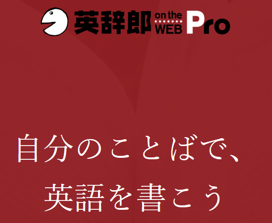 英辞郎 on the Web PRO